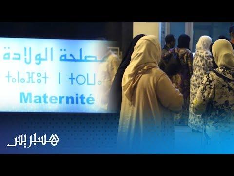 العرب اليوم - شاهد: اختفاء رضيعة بمستشفى الهاروشي في البيضاء مرة أخرى