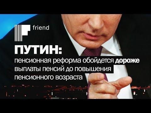 Путин: пенсионная реформа обойдется ДОРОЖЕ выплаты пенсий до повышения пенсионного возраста