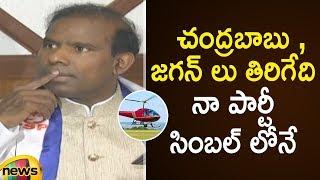 KA Paul About Praja Shanti Party Symbol | KA Paul Latest Press Meet | AP Elections 2019 | Mango News