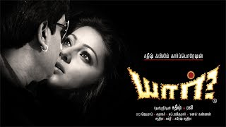 YAAR | TAMIL Movie Full Length