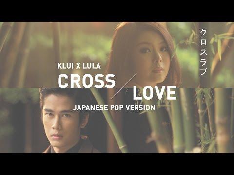 Cross Love Japanese Pop Version Ost. The Rising Sun [MV]