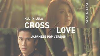 Video Cross Love - Lula & Klui (Japanese Pop Version) Ost. The Rising Sun 【OFFICIAL MV】 MP3, 3GP, MP4, WEBM, AVI, FLV Juni 2019