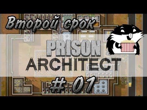 Второй срок в Prison Architect e01 с Сибирским Леммингом