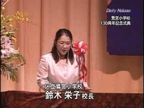 鷺宮小学校創立130周年式典
