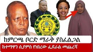 Ethiopia: የኢትዮታይምስ የዕለቱ ዜና   EthioTimes Daily Ethiopian News   Merera Gudina