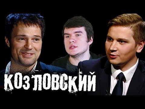 КОЗЛОВСКИЙ отвечает на вопросы BadComedian. Последний Секс в кино. Домогательства Депутата. Цензура