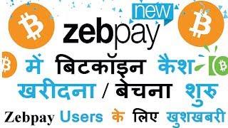 Bitcoin Cash trading start in Zebpay || Zebpay Users के लिए खुशखबरी   बिटकॉइन कैश खरीदना/बेचना शुरु