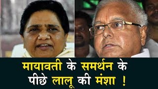 SUBSCRIBE to Himalayan News Here: https://goo.gl/NcZ0t8After the resignation of BSP supremo Mayawati from the Rajya Sabha membership, speculations are being made about her political future. After losing in the UP elections, it is difficult to reach the Rajya Sabha on its own from the UP. Many analysts believe that they can now try the luck in Lok Sabha by-elections in UP. RJD chief Lalu Prasad, who is stranded in the clutches of investigating agencies, offered to send Mayawati to the Rajya Sabha. However, Mayawati's resignation has not yet been accepted by the President. Technically it is believed that he will not accept this resignation because he has given the resignation of three pages to him, while according to the rules, the three-line resignation can be given without any reason.Follow 'Himalayan News' on Social Media:Facebook: https://www.facebook.com/himalayannewslive/Twitter: https://twitter.com/himalayannews1https://plus.google.com/u/0/+HimalayanNewsChannelPinterest: https://www.pinterest.com/himalayannewsch/Stumbleupon: http://www.stumbleupon.com/stumbler/himalayannewsReddit: https://www.reddit.com/user/himalayannews/For More Videos Visit Here:http://himalayannews.com/