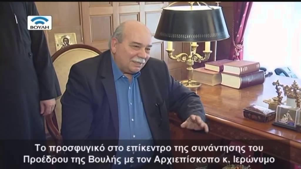 Εθιμοτυπική Συνάντηση του Προέδρου της Βουλής με τον Αρχιεπίσκοπο Αθηνών (11/01/2016)