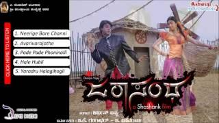 Jarasandha Kannada Full Songs | Jarasandha Movie Songs | Juke Box