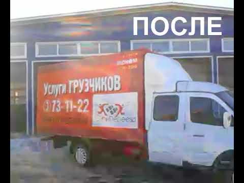 Тент с рекламой на Газель Сити Переезд Пензатент г Пенза
