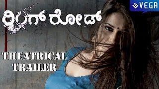 Ring Road Suma  Movie Theatrical Trailer :  Latest Kannada Movie 2015