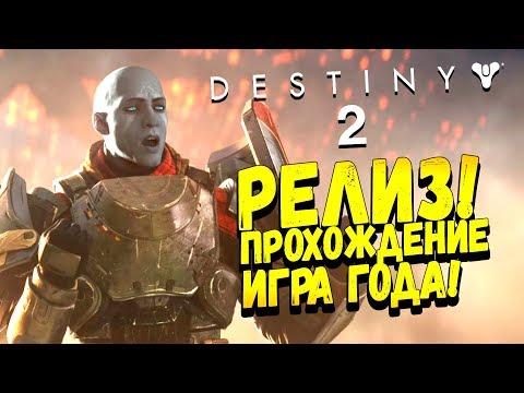 РЕЛИЗ ИГРЫ! - ОНА ВЫШЛА! - ИГРА ГОДА! - Destiny 2 #1