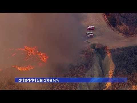 CA '산불  또 산불'  7.11.16 KBS America News