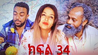 የተቀበረዉ ምዕራፍ 2 ክፍል 34/Yetekeberew season 2 EP 34