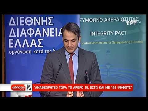 Κ.Μητσοτάκης: Αναθεωρητέο το Άρθρο 16, Έστω και με 151 Ψήφους | 8/12/2018 | ΕΡΤ