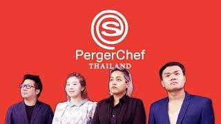 ล้อเลียน Master Chef Thailand (เพ้อเจ้อเชฟ) | Bie The Ska
