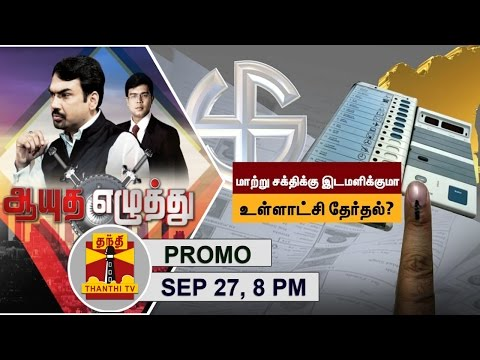 -27-09-2016-Ayutha-Ezhuthu-Promo-Will-there-be-influence-of-third-force-in-civic-polls-8PM