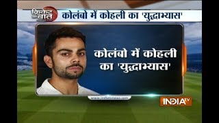 Cricket Ki Baat: On Mom's order - No dieting for Virat Kohli and KL Rahul at homeSUBSCRIBE to India TV Here: http://goo.gl/fcdXM0Follow India TV on Social Media:Facebook: https://www.facebook.com/indiatvnewsTwitter: https://twitter.com/indiatvnewsDownload India TV Android App here: http://goo.gl/kOQvVBFor More Videos Visit Here:http://www.indiatvnews.com/video/