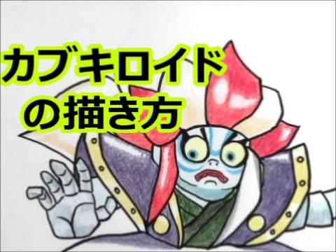 [妖怪ウォッチ2 真打] カブキロイドの描き方 ぬり方 いろいろ説明してみた [最強ボス] how to draw Youkai Watch   요괴워치