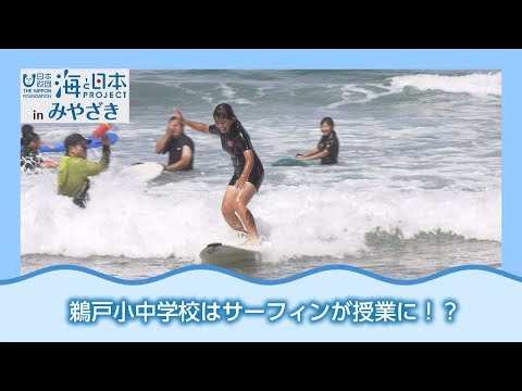 【鵜戸小中学校サーフィン授業】 日本財団 海と日本PROJECT in みやざき 2018 #03
