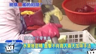 您吃過龍王鳳梨嗎?這顆從去年賣到今年都還熱賣的特色進口水果,因為口感多汁香甜受到不少消費者喜愛。然而現在卻被驗出,它的甜有部分竟然是人造加工過的,也就是加了糖精,對此進口代理業者出面致歉,表示水果都是在泰國當地切割包裝,送到台灣已經是真空包,實在無法顧及到原料,已接受民眾全額退費,衛生局更已經封存2000包,只是估計恐怕已經有數萬顆「加味」水果吃進民眾的胃。中天新聞24小時直播:https://youtu.be/wUPPkSANpyo►►►點下方一次看個夠◄◄◄中天綜藝不漏接:http://bepo.ctitv.com.tw/tvshows/中天追劇必點:http://bepo.ctitv.com.tw/39drama/中天節目挖真相:http://bepo.ctitv.com.tw/ctinews42/►►►歡迎訂閱【中天電視】YouTube頻道家族◄◄◄中天電視:https://www.youtube.com/channel/UC5l1Yto5oOIgRXlI4p4VKbw中天新聞CH52:https://www.youtube.com/channel/UCpu3bemTQwAU8PqM4kJdoEQ新聞深喉嚨:https://www.youtube.com/channel/UCdp5pYDJCpl5WFk3jFEjWHw新聞龍捲風:https://www.youtube.com/channel/UCMetIbaFeT7AzX1K_YOGEjA夜問打權:https://www.youtube.com/channel/UCQxU-N4tDAWy8utcPl97M9A大政治大爆卦:https://www.youtube.com/channel/UCCqASHJXWs5_Lst_jWp40dw文茜的世界周報:https://www.youtube.com/channel/UCiwt1aanVMoPYUt_CQYCPQg快點TV:https://www.youtube.com/channel/UCokOmKCQAugpV1t6lombFFA小明星大跟班:https://www.youtube.com/channel/UCCiV0FmfqgLRC9zYjj1Q4IA麻辣天后傳:https://www.youtube.com/user/MrPeiStar中天戲劇院:https://www.youtube.com/channel/UCSKidXchLNg_H96bGB-_aCA非常異世界:https://www.youtube.com/channel/UC_5iXjMizQ8gxzbEIV3TKCQ康熙好經典:https://www.youtube.com/user/Cti36➣ Visit CTI Television Official PagesGoTV:http://gotv.ctitv.com.tw/Homepage:http://www.ctitv.com.tw/CTI Official YouTube:https://www.youtube.com/channel/UC5l1Yto5oOIgRXlI4p4VKbwFacebook:https://zh-tw.facebook.com/ctitv.news