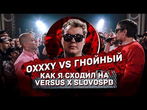 Как я сходил на Оксимирон VS Гнойный (видео)