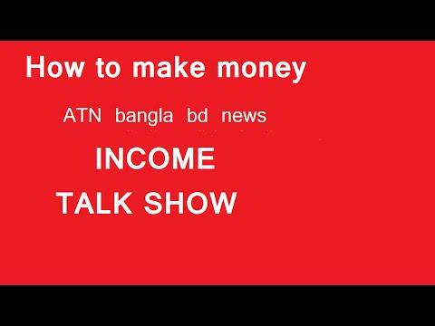 How to make money ATN Bangla Bd News income talk show outsourcing secret help Bd