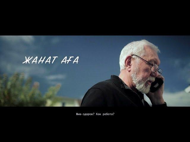 Казахстанцы в США | Жанат Аға