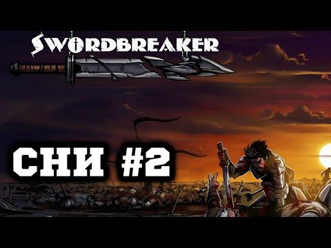 СНИ - Swordbreaker The Game - Графический Квест с Юмором