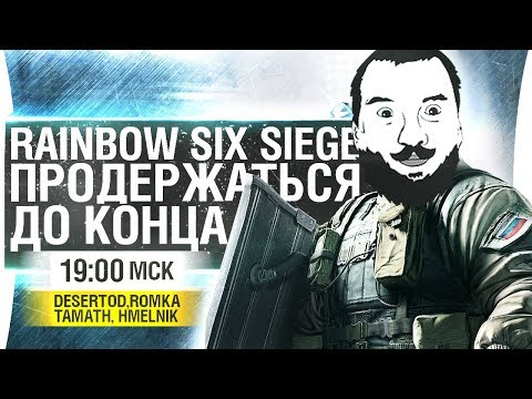 #АЛКАДА в Осаде - Rainbow 6 Siege [19-00]