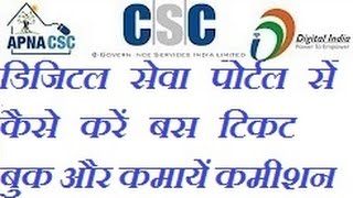 How To Apna CSC Book Bus ticket Good Commission IN DIGITAL SEVA NEW PORTAL