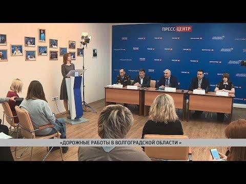 Дорожные работы в Волгоградской области. Выпуск от 11.04.2019