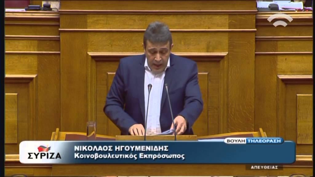 Παράλληλο Πρόγραμμα: Ν. Ηγουμενίδης (Κοινοβ. Εκπρόσ. ΣΥΡΙΖΑ) 19/02/2016