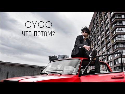 Cygo – Что потом?