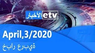 April 3/2020 خبار عربية