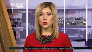 Випуск новин на ПравдаТУТ Львів 13 листопада 2017
