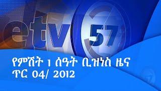 ኢቲቪ 57 የምሽት 1 ሰዓት ቢዝነስ ዜና… ጥር 04/ 2012 ዓ.ም|etv