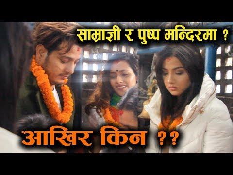 (Samrgyee R L Shah र Pushpa Khadka मन्दिरमा ? फुलमालासंग || आखिर किन ?? Mazzako TV - Duration: 10 minutes.)