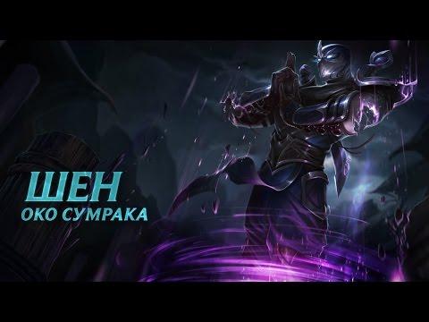 Обзор чемпиона: Шен
