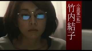 Nonton 『残穢【ざんえ】―住んではいけない部屋―』 予告篇 Film Subtitle Indonesia Streaming Movie Download