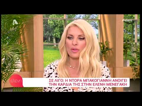Η Ελένη Μενεγάκη μιλάει για τον Μάκη Παντζόπουλο και το τέταρτο παιδί