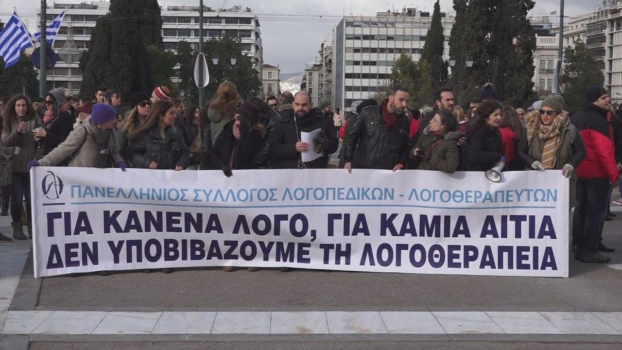 Παράσταση διαμαρτυρίας φορέων ειδικής Αγωγής
