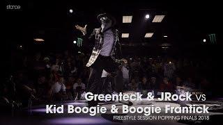 Greenteck & JRock vs Kid Boogie & Boogie Frantick – FREESTYLE SESSION 2018 POPPING FINAL