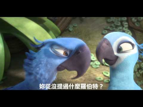 【里約大冒險2】中文版正式預告:藍白大對決 唱的比說的好聽
