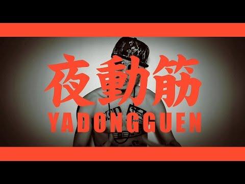 한국야동 - In Stores Now! iTunes : http://bit.ly/1nKmJK5 Melon : http://bit.ly/1tJgPQl Naver : http://bit.ly/1uHYbWc Mnet : http://bit.ly/YvsJk3 [음악 역사상 가장 금기시 된 두 컨셉의 ...