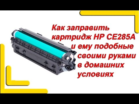 Как заправить картридж hp 36а в домашних условиях - ФоксТел-Юг