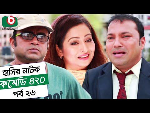 Dom Fatano Hashir Natok - Comedy 420 | EP - 26 | Mir Sabbir, Ahona , Siddik