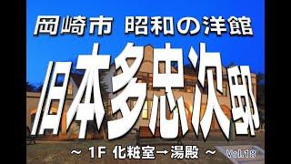 旧本多忠次邸 Vol.18 【1F 化粧室→湯殿】