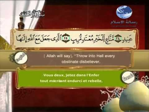 50- Kaaf (Translation of the Meanings of The Noble Quran in the English Language)